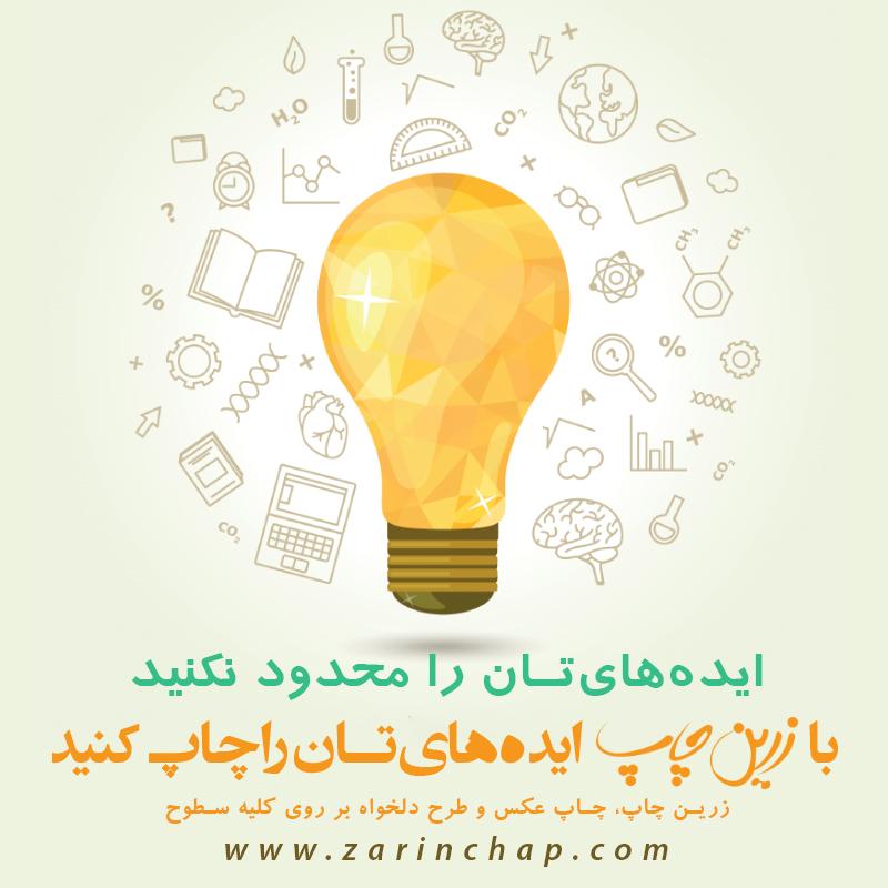 zarinchap-idea-poster