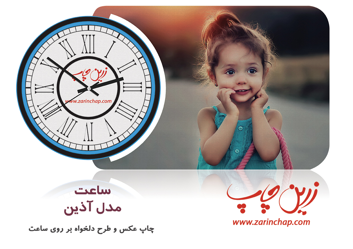 saat-Azin-poster