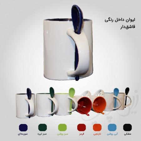 mug-insidecolor-spoon