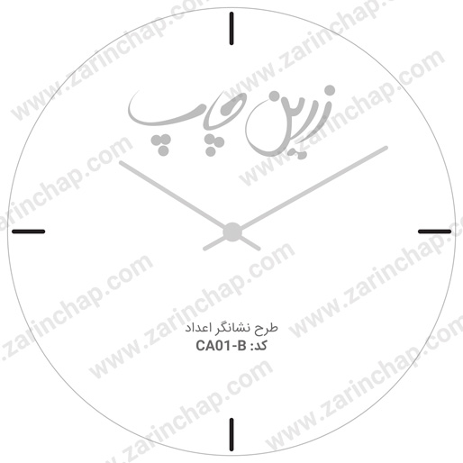 طرح نشانگر اعداد ساعت کد: CA01-B | زرین چاپ: تولید و چاپ ساعت اختصاصی