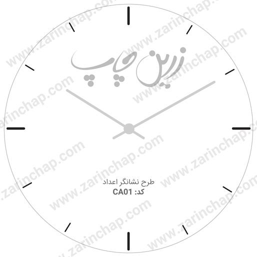طرح نشانگر اعداد ساعت کد: CA01 | زرین چاپ: تولید و چاپ ساعت اختصاصی