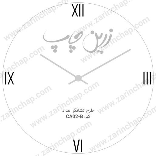 طرح نشانگر اعداد ساعت کد: CA02-B | زرین چاپ: تولید و چاپ ساعت اختصاصی