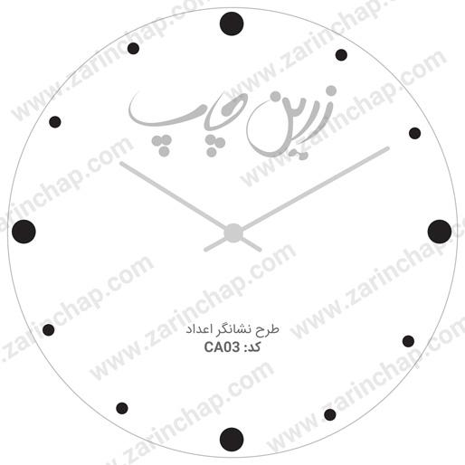 طرح نشانگر اعداد ساعت کد: CA03 | زرین چاپ: تولید و چاپ ساعت اختصاصی