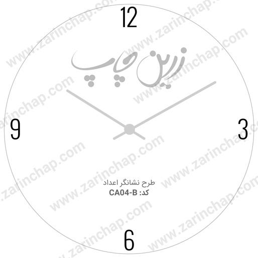طرح نشانگر اعداد ساعت کد: CA04-B | زرین چاپ: تولید و چاپ ساعت اختصاصی