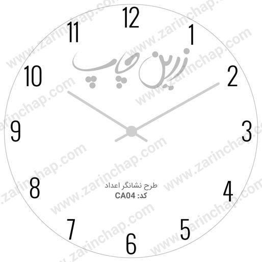 طرح نشانگر اعداد ساعت کد: CA04 | زرین چاپ: تولید و چاپ ساعت اختصاصی