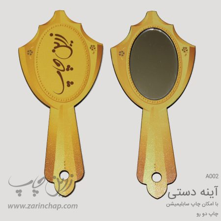 ayene-dasti-a002