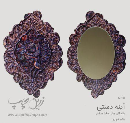 ayene-dasti-a003