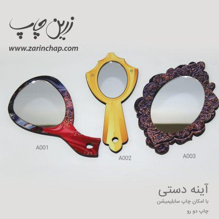چاپ بر روی آینه دستی