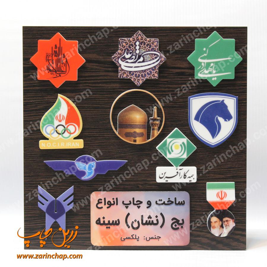 زرین چاپ - چاپ مستقیم بج سینه