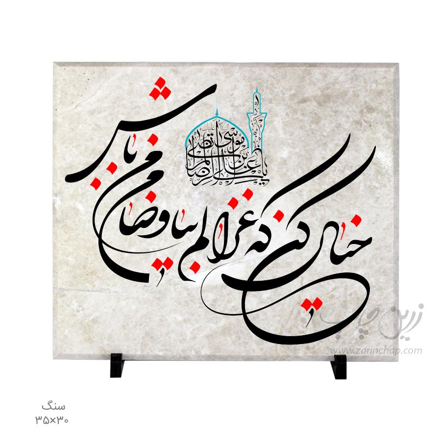 چاپ مستقیم بر روی سنگ - زرین چاپ