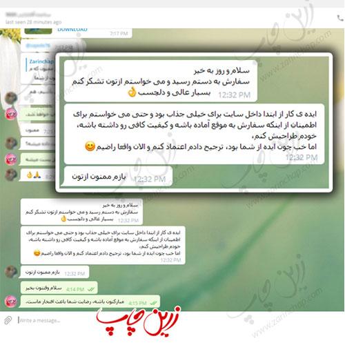 رضایت مشتری عزیز زرین چاپ