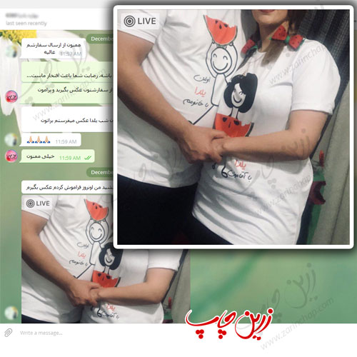 رضایت مشتری عزیز زرین چاپ - چاپ تیشرت