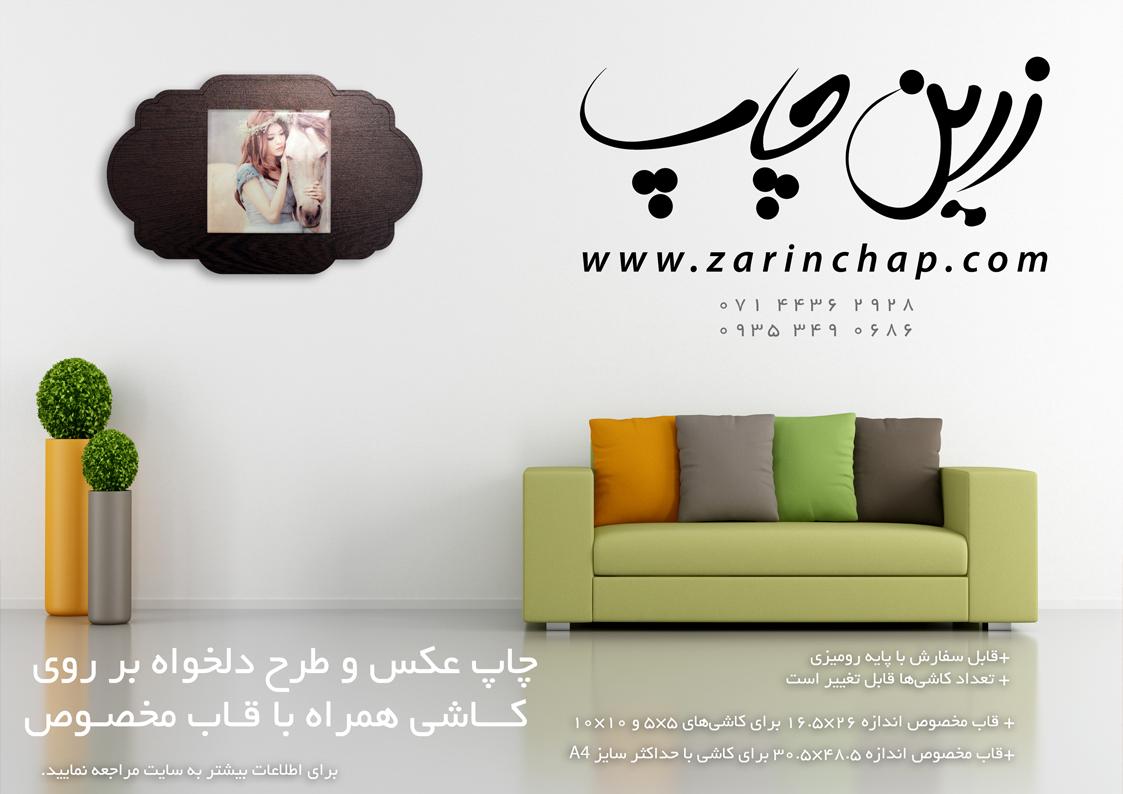 ghaab-makhsos-kashi-02