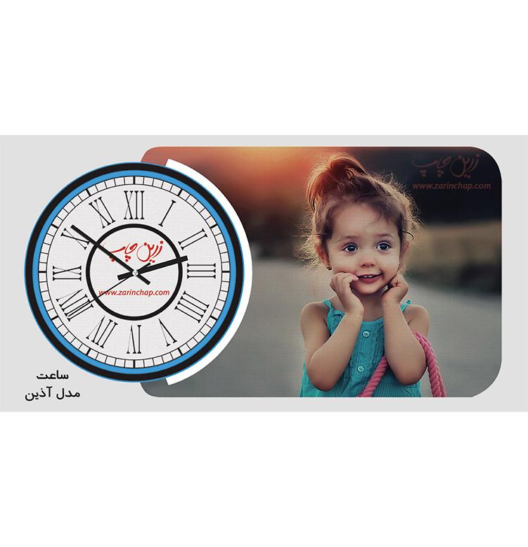 saat-Azin-product