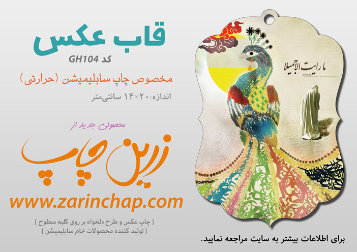 GH104-poster