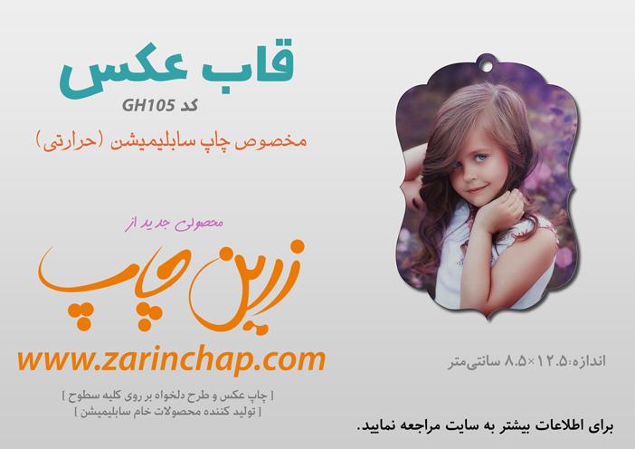 GH105-poster