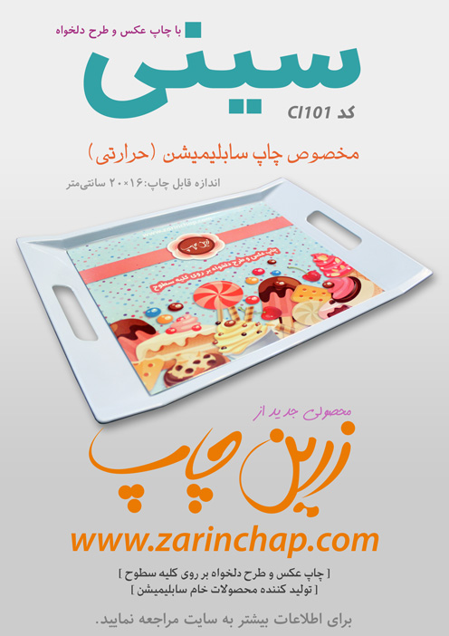 CI101-poster