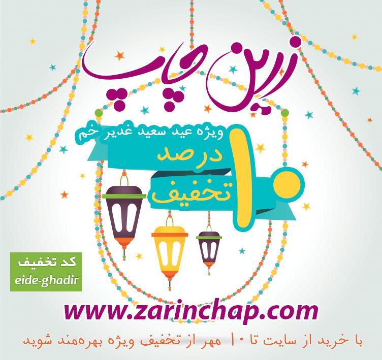 Takhfif-EideGhadir