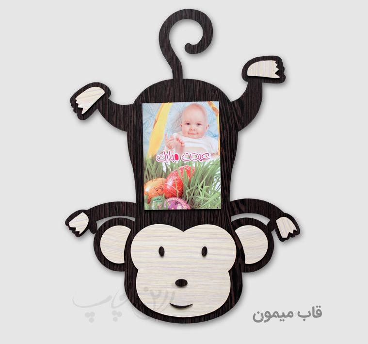 Ghab-monkey