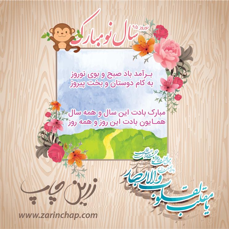 Norouz95-poster-zarinchap