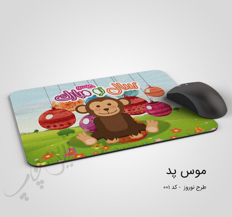 mousepad-Norouz001
