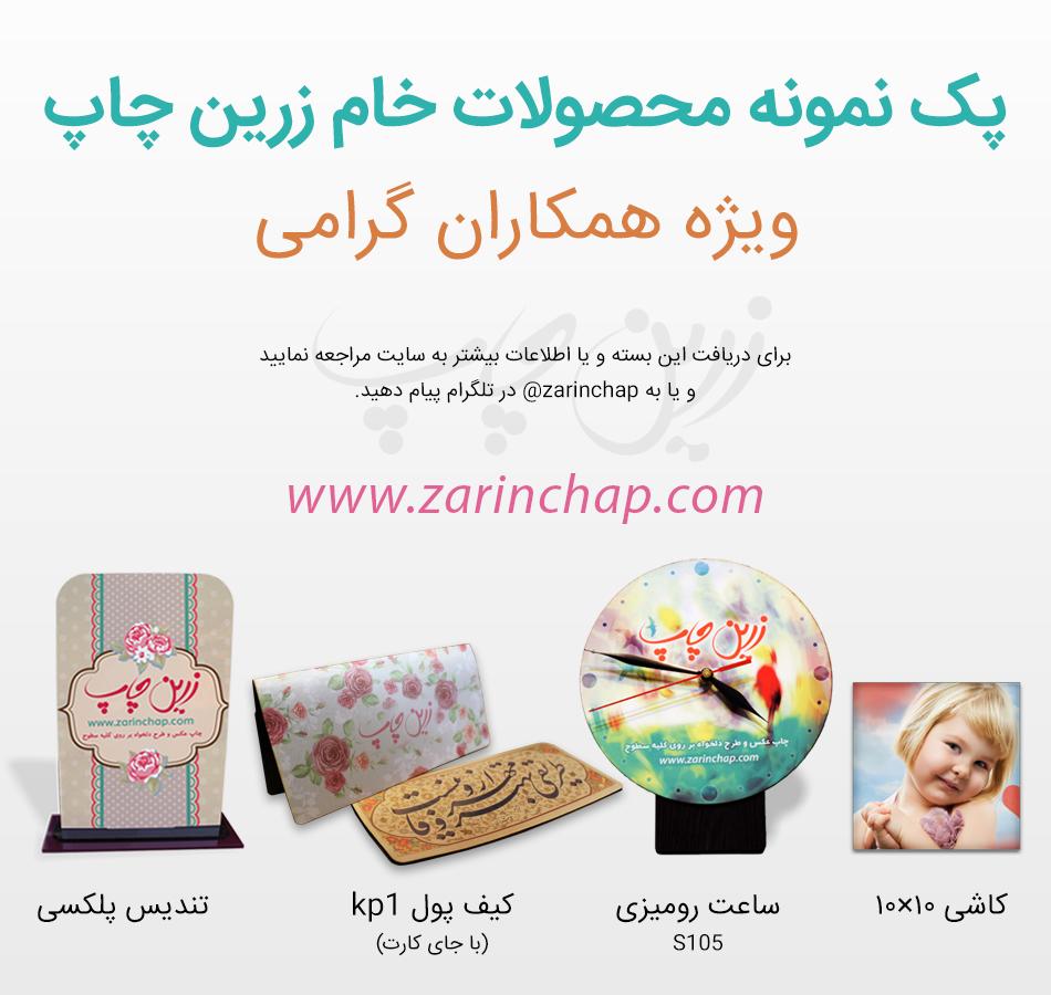 sample-pack-zarinchap