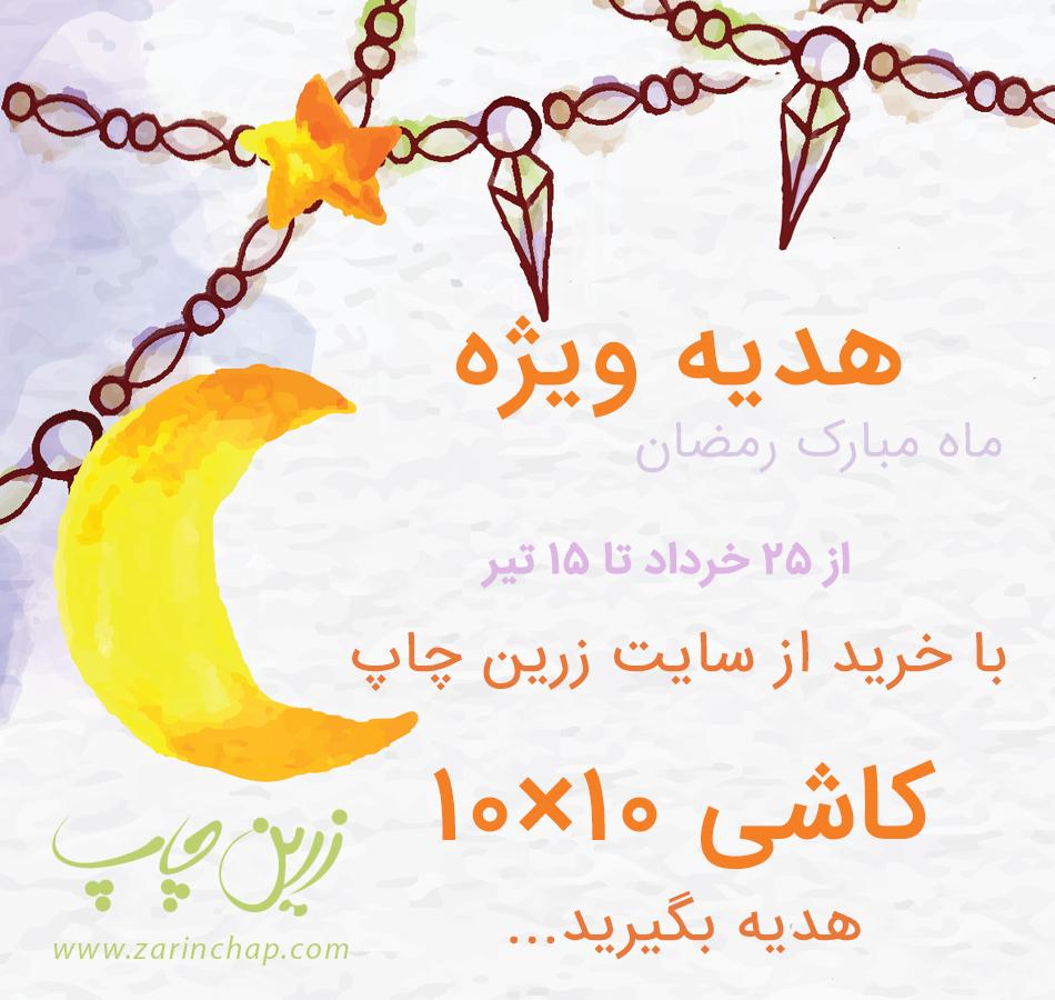 ramazan-hediyeKashi
