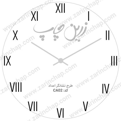 طرح نشانگر اعداد ساعت کد: CA02 | زرین چاپ: تولید و چاپ ساعت اختصاصی