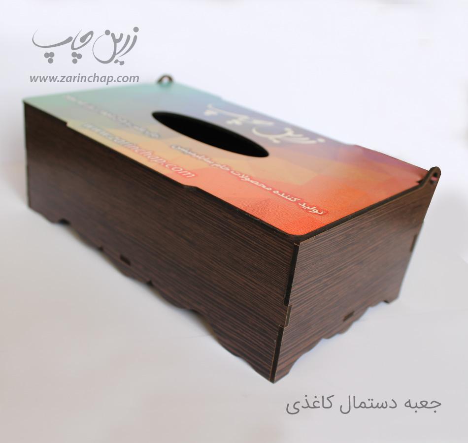 box-dastmalKaghazi2