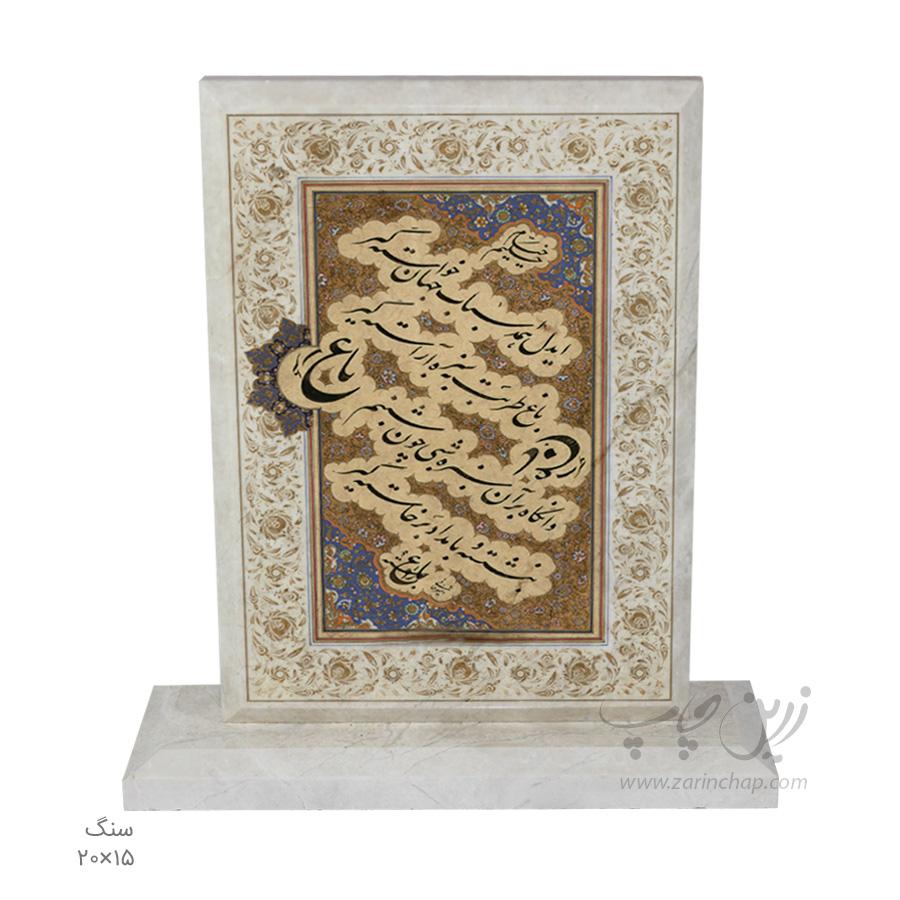 چاپ مستقیم بر روی سنگ - زرین چاپ - تقدیرنامه سنگی