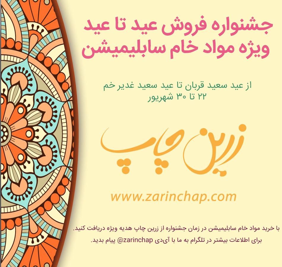 eidtaeid95-kham-zarinchap