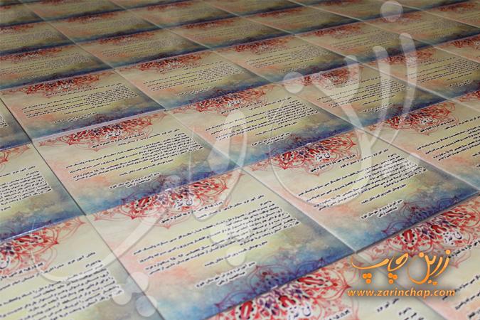 لوح تقدیر سرامیکی (کاشی ۲۰×۲۰) - طراحی، تولید و چاپ: زرین چاپ