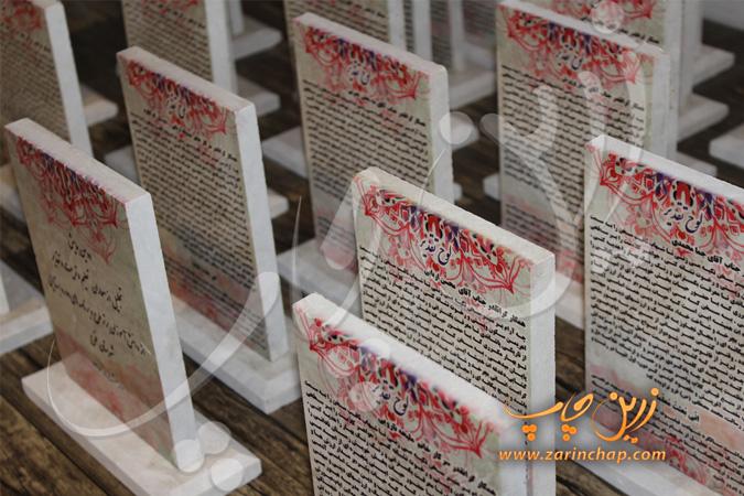 لوح تقدیر سنگی با پایه سنگی - طراحی، تولید و چاپ: زرین چاپ