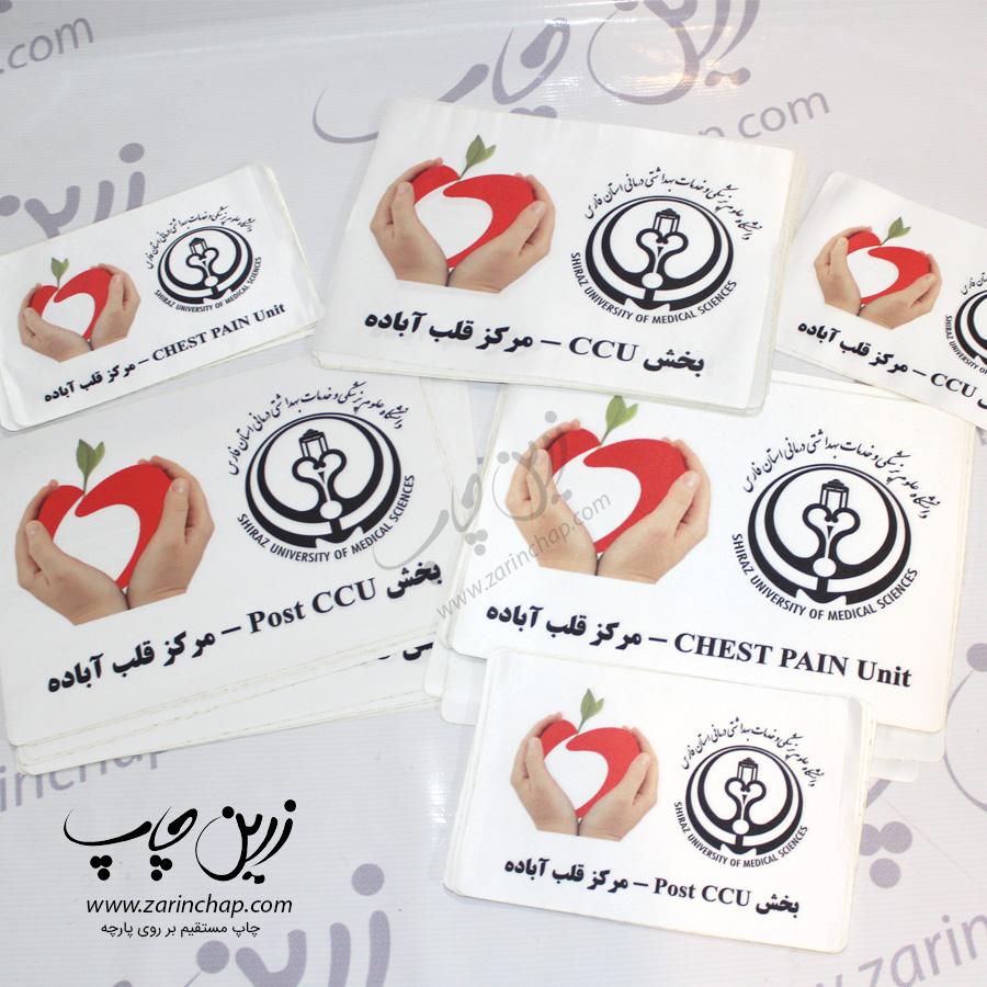 چاپ مستقیم بر روی پارچه (اتیکت پارچهای) - زرین چاپ