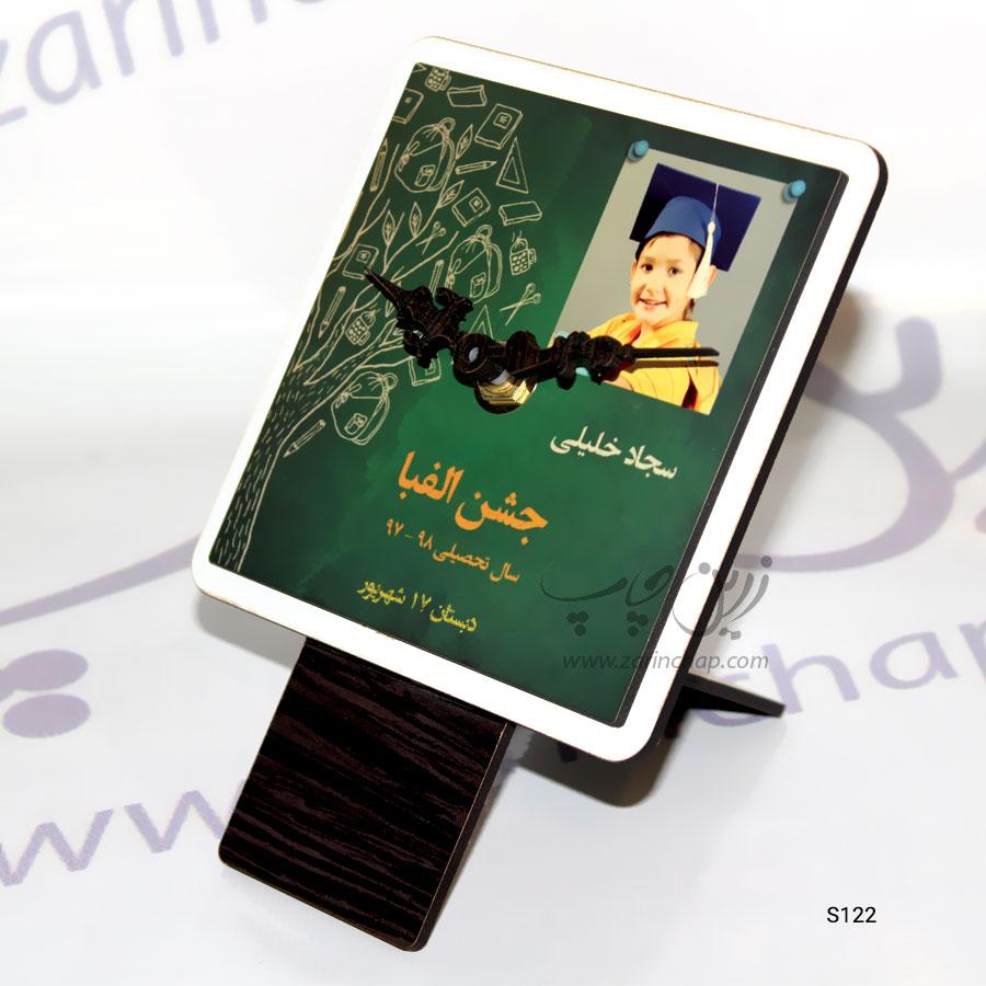 چاپ بر روی ساعت رومیزی مدل S122