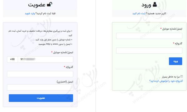 فرمهای ورود یا عضویت در سایت زرین چاپ