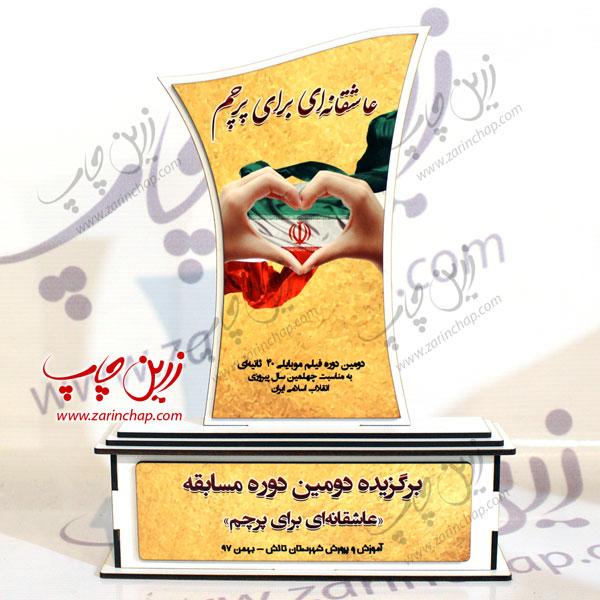 چاپ مستقیم تندیس MDF - زرین چاپ