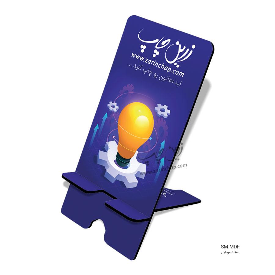 محصول جدید: استند موبایل MDF