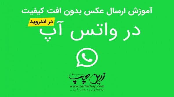 آموزش ارسال عکس بدون افت کیفیت در واتس آپ برای گوشیهای اندرویدی
