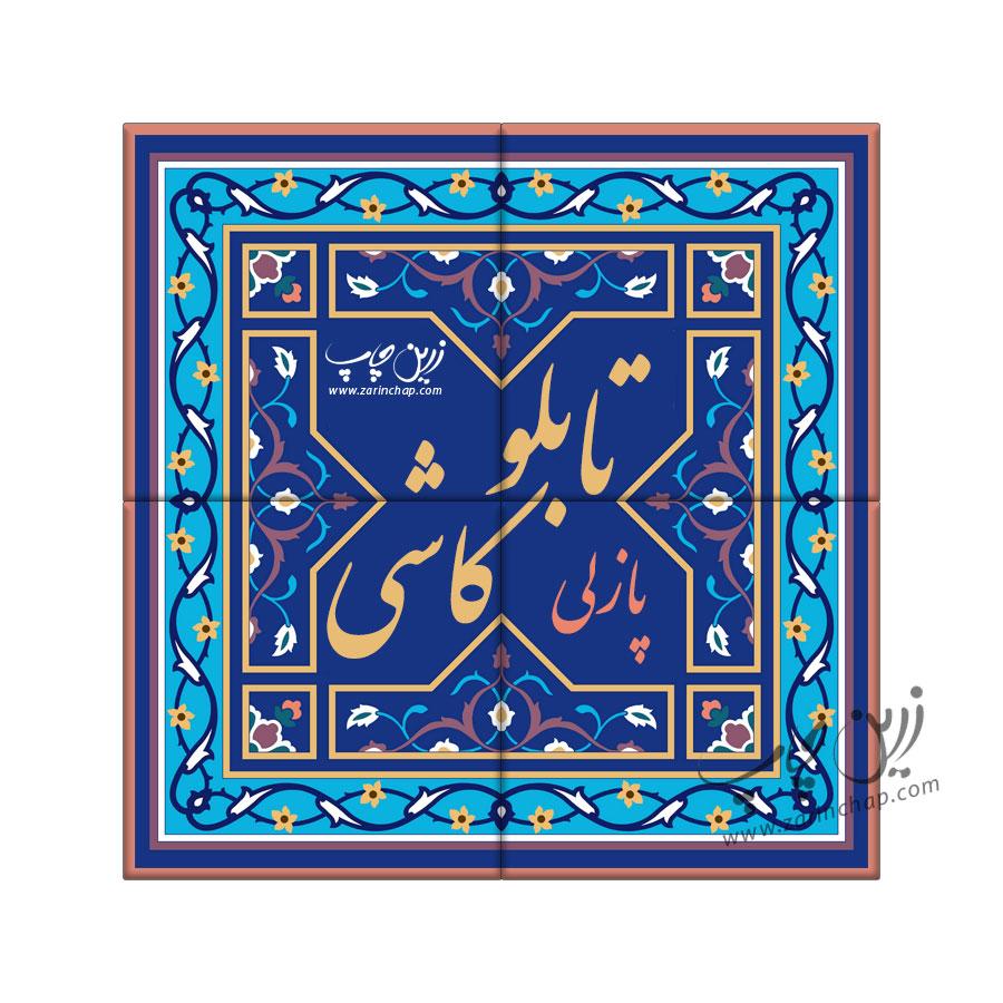 چاپ تابلو کاشی پازلی - زرین چاپ