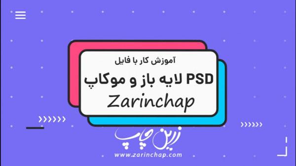آموزش کار با فایل PSD لایه باز و موکاپ برای محصولات زرین چاپ