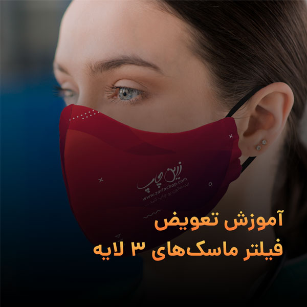 آموزش تعویض فیلتر ماسکهای پارچهای ۳ لایه