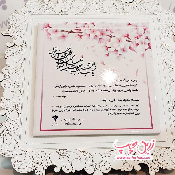 نمونه کار: چاپ قاب کاشی مدل FR106؛ سفارش پژوهشکده مطالعات فناوری از تهران