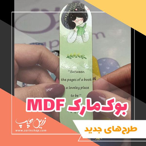 طرحهای جدید بوک مارک MDF